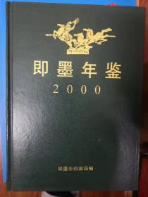 即墨年鉴    2000年