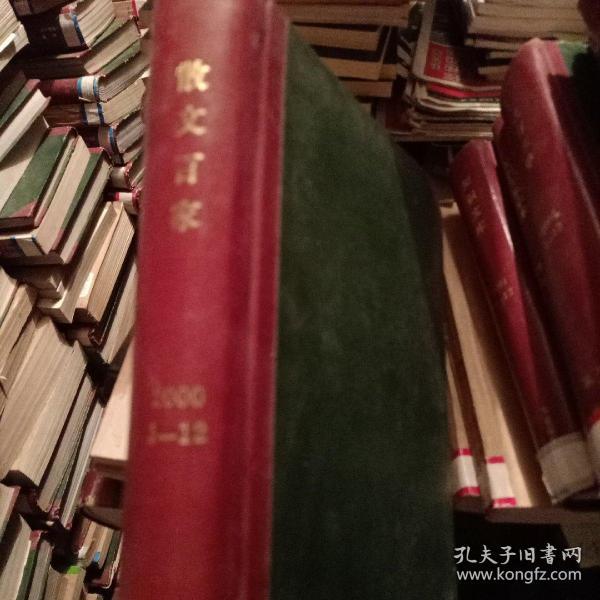期刊 散文百家 2000(1-12合订)