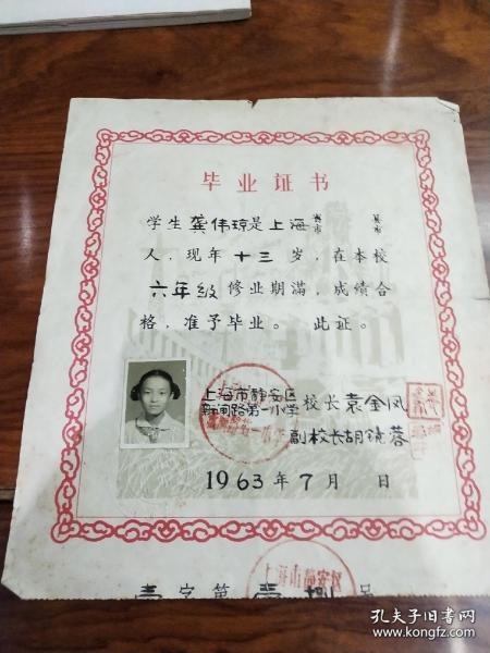 1963年上海静安区小学校毕业证书