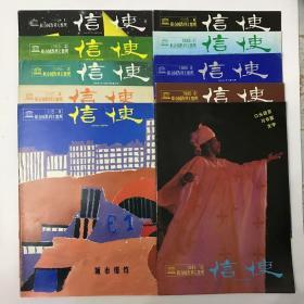 信使1985年1—10合售