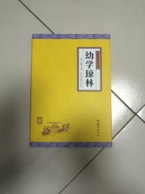 中华经典藏书 谦德国学文库:幼学琼林