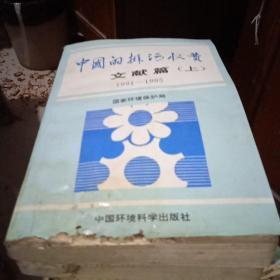 中国的排污收费文献篇【上】1991--1995