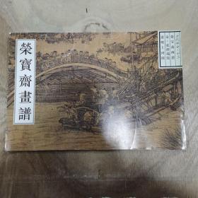 荣宝斋画谱,古代编  清明上河图