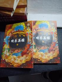 欢乐英雄(全二册):古龙诞辰80周年纪念版