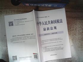 中华人民共和国税法 最新法规 2020.1 总第276期  无笔记