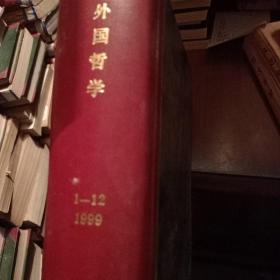 期刊 外国哲学 1999(1-12合订复印)
