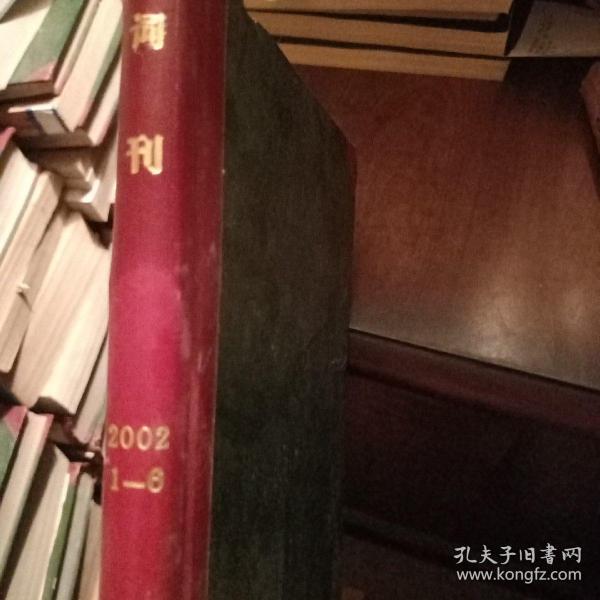期刊 词刊2002(1-6双月刊)