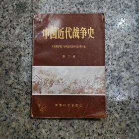 中国近代战争史第二册