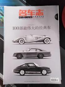 名车志2012年增刊100部最伟大的经典车