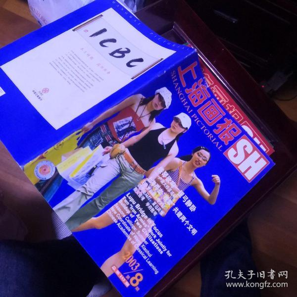 上海画报(2003.8)