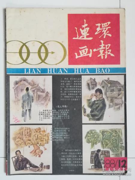 连环画报(1988年第12期,1988.12)