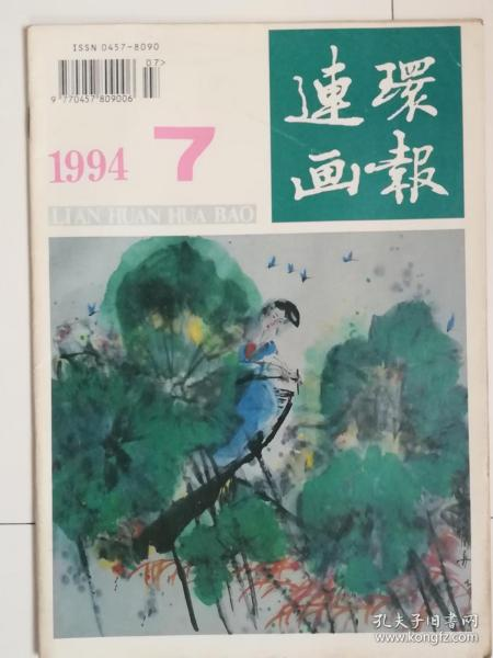连环画报(1994年第7期,1994.7)