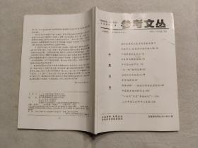 参考文丛 2014年第10期(总120)