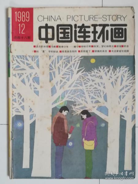 中国连环画(1989年12期,1989.12)