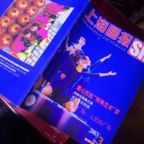 上海画报2003.3