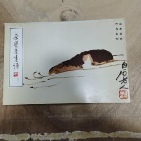 齐白石   荣宝斋画谱