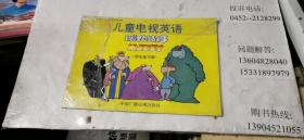 儿童电视英语 玛泽的故事  学生练习册  16开     非馆藏