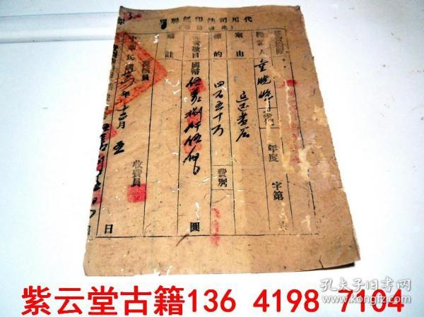 民国官契;峨眉法院(案由)原始手札#5494
