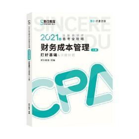 斯尔教育2021年注册会计师备考全攻略·财务成本管理《打好基础》 2021CPA教材 cpa