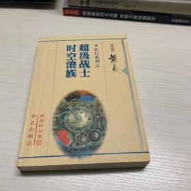 超级战士时空浪族(黄易作品集27)