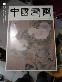 中国书画,【2021年第2期 ,大8开,全新未拆封】
