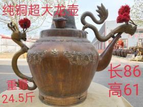 民国时期的超大号纯铜龙壶 尺寸超大 品相如图 古文化传承 值得拥有收藏