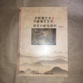 木版画艺术与汉画像石艺术特征分析与研究