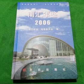 南汇年鉴.2006
