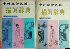 中外文学名著描写辞典(上、下 )