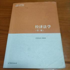 经济法学(第二版)马工程 少量笔记和勾画