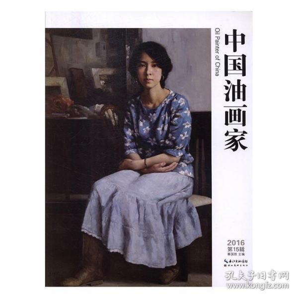 中国油画家.第15辑