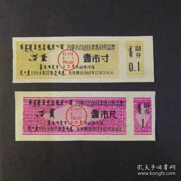 1964年内蒙古奖售针织品票2枚