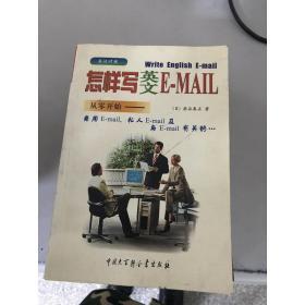 怎样写英文 E-MAIL