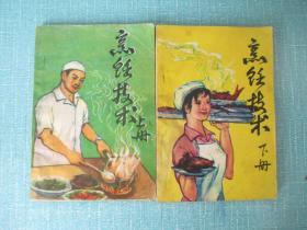 烹饪技术 上下册