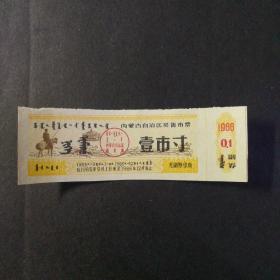 1965年9月至1966年内蒙古奖售布票一市寸