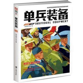 【满48】单兵装备恩菲尔德的杰作二战英系步枪发展史 单兵作战指南大百科图书书籍