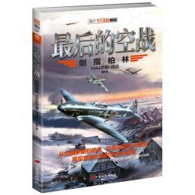 【满48】最后的空战 剑指柏林 二战空战图书书籍