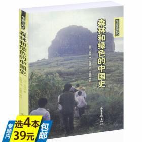 【库存尾品4本39】生态史尝试:森林和绿色的中国史一部中国环境史从大象的退却与海洋帝国中看明清时代的历史书籍