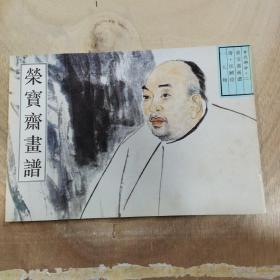荣宝斋画谱  清.任颐绘人物