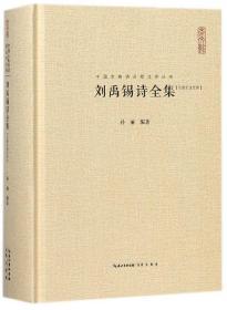 刘禹锡诗全集(汇校汇注汇评)(精)/中国古典诗词校注评丛