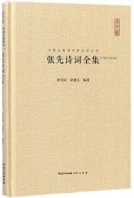 张先诗词全集(汇校汇注汇评)(精)/中国古典诗词校注评丛