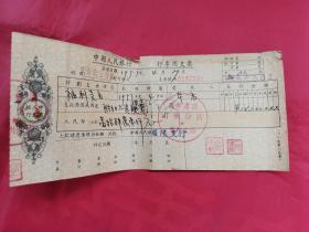 1953年中国人民银行滋阳支行专用支票