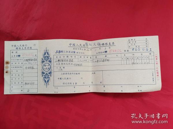 1952年中国人民银行滋阳支行支票