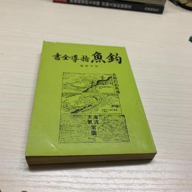 钓鱼指导全书