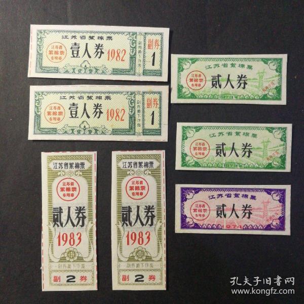 江苏省棉花票7枚