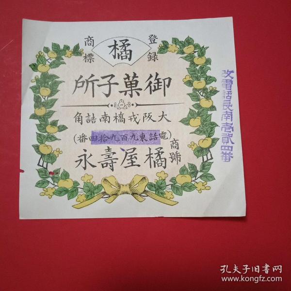 民国时期,老商标(保真!)