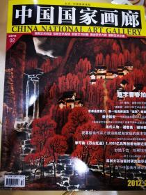 《中国国家画廊》2012年2月