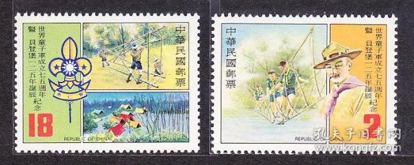 台湾,纪189童子军-贝登堡诞辰,二全原胶新票(1982年).