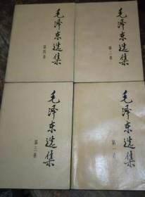 正版 毛泽东选集 1-4 全四卷 人民出版社7010009236
