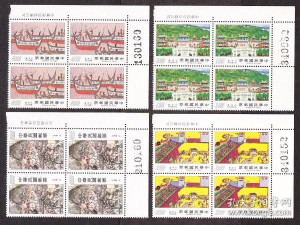 台湾,专134儿童画,四全原胶新票厂铭四方连(1977年).